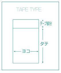 OPP袋テープ付
